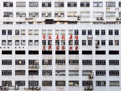 building with chinese writting